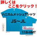 ハニカムメッシュTシャツ カラー(JM~JL) 118-HMT