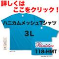 ハニカムメッシュTシャツ カラー(3L) 118-HMT