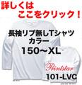 ヘビーウェイト長袖リブ無しTシャツ(150~XL) 101-LVC