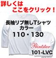 ヘビーウェイト長袖リブ無しTシャツ(110・130) 101-LVC