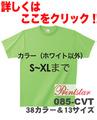 ヘヴィーウェイトTシャツ カラー (S~XL) 085-CVT