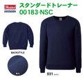 スタンダードトレーナー 00183-NSC XS〜XLサイズ