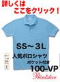 T/Cポロシャツ(ポケット付) 100-VP (SS~3L)