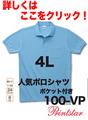 T/Cポロシャツ(ポケット付) 100-VP (4L)