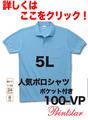 T/Cポロシャツ(ポケット付) 100-VP (5L)