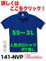 T/Cポロシャツ(ポケ無し) 141-NVP (SS~3L)
