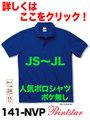 T/Cポロシャツ(ポケ無し) 141-NVP (JS~JL)