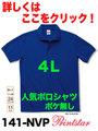 T/Cポロシャツ(ポケ無し) 141-NVP (4L)
