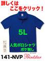 T/Cポロシャツ(ポケ無し) 141-NVP (5L)