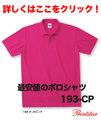 カジュアルポロシャツ 193-CP SS~3L