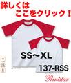 半袖ラグランTシャツ137-RSS(S~XL)