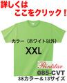 ヘヴィーウェイトTシャツ カラー (XXL) 085-CVT
