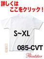 ヘビーウェイトTシャツ ホワイト (S~XL) 085-CVT