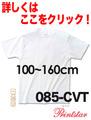 ヘビーウェイトTシャツ ホワイト (100~160cm) 085-CVT