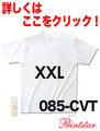 ヘビーウェイトTシャツ ホワイト (XXL) 085-CVT