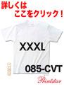 ヘビーウェイトTシャツ ホワイト (XXXL) 085-CVT