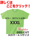 ヘヴィーウェイトTシャツ カラー (XXXL) 085-CVT