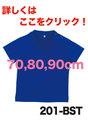 201-BST ベビーTシャツ 70,80,90cm