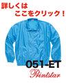 プリントスター イベントブルゾン 051-ET