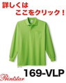 T/C長袖ポロシャツ(ポケット付) SS~3Lサイズ 169-VLP