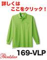 T/C長袖ポロシャツ(ポケット付) 4L,5Lサイズ  169-VLP