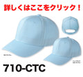 クラブツイルキャップ 710-CTC