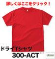 ドライTシャツ 300-ACT ジュニアサイズ 120~150cm