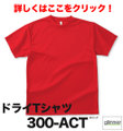 ドライTシャツ 300-ACT 3L~5Lサイズ