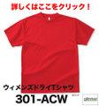 ウィメンズドライTシャツ 301-ACW