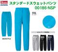 スタンダードスウェットパンツ 00186-NSP XS〜XLサイズ