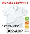 ドライポロシャツ302-ADP(SS~LL)