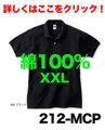 コットンポロシャツ 212-MCP(XXL)
