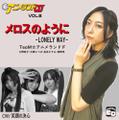 新アニメランドCD vol8「メロスのように-LONELY WAY-/笑顔の決心」(ver.MAKINO)