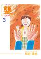 聾 デフ 第3巻