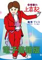 田舎娘の上京記 /電子書籍