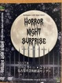 第4回本公演「HORROR NIGHT SURPRISE」