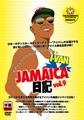【ジャマイカ映像集最新作】  I-VAN JAMAICA日記Vol.9