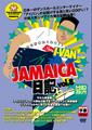 I-VAN JAMAICA日記Vol.8
