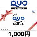 QUOカード(1,000円券)