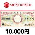 三越商品券(10,000円券)