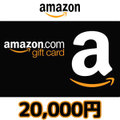 Amazon ギフトコード(20,000円券)