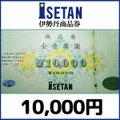 伊勢丹商品券(10,000円券)
