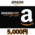 Amazon ギフトコード(5,000円券)
