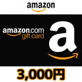 Amazon ギフトコード(3,000円券)