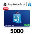 PlayStationストアカード(5000円)