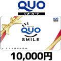 QUOカード(10,000円券)