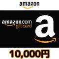 Amazon ギフトコード(10,000円券)