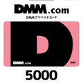 DMMプリペイドカード(5000円)
