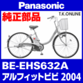 Panasonic BE-EHS632A用 チェーン