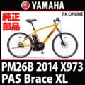 YAMAHA PAS Brace XL 2014 PM26B X973用 マグネットコンプリート(後輪スピードセンサー)